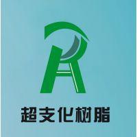 供应超支化环氧树脂