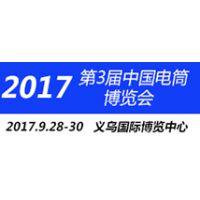 第3届中国(义乌)双赢电筒LED照明展