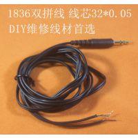 火芒星 DIY配件线材 3.5MM立体声维修线材 耳机配件 黑色加粗线芯