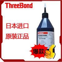 日本三键TB3051液晶面板密封UV胶,threebond3051浅褐色紫外线树脂库存充足,玻璃