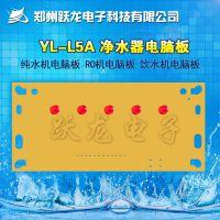 跃龙厂家直销 YL-L5A 5灯板 净水器 纯水机 RO机 饮水机 电脑板