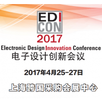 EDI CON China 2017电子设计创新会议暨展览会