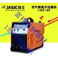 正品佳士LGK-80A(L205)等离子切割电焊机空气逆变数控等离子切割机
