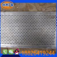 微孔钢板网 微孔板 不锈钢金属网 暖气罩装饰 微穿孔板