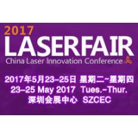 2017中国激光智能制造博览会&论坛( 简称: Laserfair 2017 )