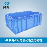 供应比帝富 HP-6D周转箱 HP箱 650*435*260箱子 兰色PP周转箱