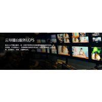 奥点云云导播台音视频在线制作系统,支持抠像、多种H5场景添加和多路音视频画面切换。/北京通州区
