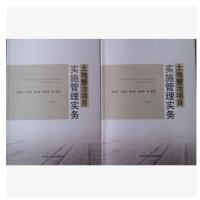 大地出版社-土地整治项目实施管理实务2016版(上下册)李红举 王文刚 贾文涛 高世昌 等编著