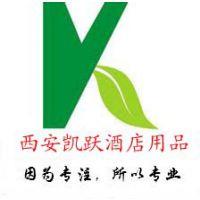 西安凯跃酒店用品有限公司