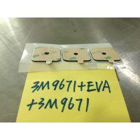 3M9671+EVA泡棉