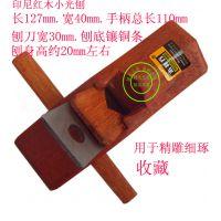 刨子 木井方127mm港式印泥红木小光刨 木工刨 刨子 手工刨