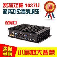 厂家直供 无风扇 1037u mini pc迷你电脑主机 工业微型电脑