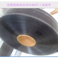 厂家供应电热膜绝缘密封胶泥