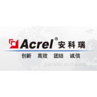 江苏安科瑞电器制造有限公司电子商务部