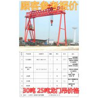 江西上饶20T龙门吊价格|行车厂家LD型电动单梁桥式起重机性能介绍