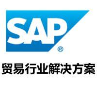贸易行业ERP系统|SAP贸易行业解决方案