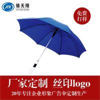 四川广告雨伞订做 23寸铝合金直杆广告雨伞 锦天翔工厂定制