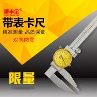顺丰金带表卡尺0-150mm不锈钢0.01mm带表游标 指针式游标卡尺高精度 测量工具