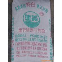 供应石灰粉