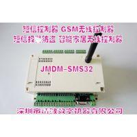 供应深圳精敏JMDM-GSM32路中英文短信智能家居控制系统SMS远程控制物联网控制器