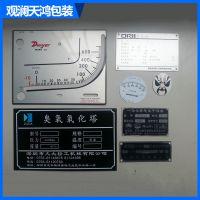 厂家热销 优质仪器铝高光标牌 冲压铝合金标牌