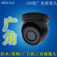 USB工业级广角摄像头150度广角室外防水 网络视频 监控录像摄像头