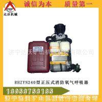 消防设备RHZYN240型正压式消防氧气呼吸器 专业生产机械