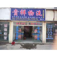上海到慈溪红酒托运 物流公司 专线运输 货运公司 物流服务 行李托运
