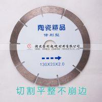 专业瓷砖切割片厂家_昌利瓷砖切割片供应_130瓷砖切割片