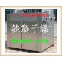 菊花烘干热风循环烘箱厂家桂勤干燥供应烘干设备干燥机