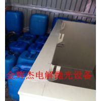 不锈钢电解抛光液嘉兴生产厂家