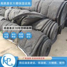 邢台温室大棚棉被价格
