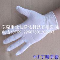 供应丁晴手套,丁晴橡胶防护手套,防病毒性能优异