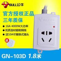公牛代理商 16A大功率插座 GN-103D 1.8米排插 特价批发