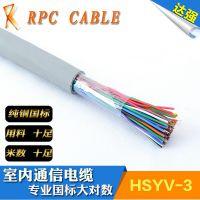 【厂家供应】直销 佛山达强室内阻燃低压电缆HYV15*2*0.5电话线