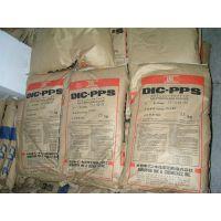 高耐热PPS DIC.FZ-4020-A1 无铅含量聚苯硫醚