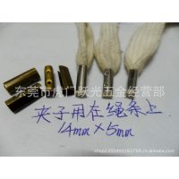 14mm长*5mm金属绳夹扣,啤咀,鞋带金属头,织带金属头