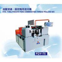 台湾富得阳强力滚丝机,高精密度滚丝机