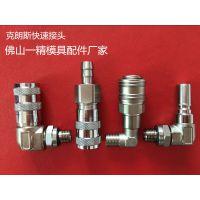 吹瓶模模具配件不绣钢快速接头,模具精定位,导柱导套生产厂家
