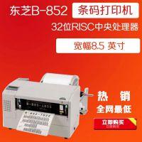 供应Toshiba B-852 A4不干胶标签打印机 东芝tec b852宽幅条码打印机