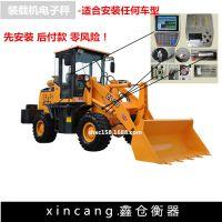 广西柳州铲车加装称重设备先安装后付款