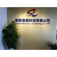 广州微网站公司速联科技轻松便捷做生意