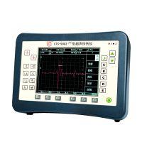 CTS-9003plus单通道超声波探伤仪