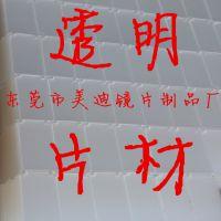 PVC塑料片材加工厂切割电镀透明塑料板镜片欢迎来电订购洽谈