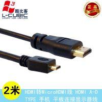 酷比客 HDMI转MicroHDMI线 HDMI A-D TYPE 手机 平板连接显示器线