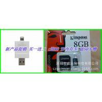 苹果iphone5  iphone6 U盘 TF 读卡器 送8G 内存卡 SD卡槽