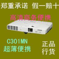爱普生EB-C301MN,3000流明,画面清晰,轻薄设计,望舜电子