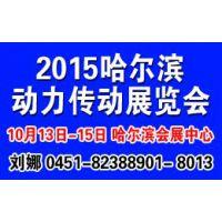 2015第15届哈尔滨国际传动展