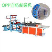 广东专业供应OPP自粘袋制袋机 康晟牌OPP卡头袋制袋机生产厂家 质量保证