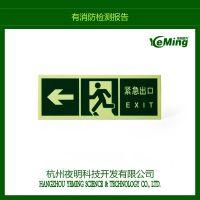 夜明蓄明 安全出口标志牌 夜光安全出口指示牌